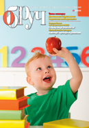 2015-5 - Дошкольное образование: педагогика необыденности